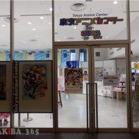 東京アニメセンター閉館