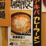 宮崎和牛がゴロゴロ入ったカレーラーメンを期間限定で提供中!(あたりや食堂)