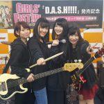 ワンマンライブ間近!声優バンドの公開練習を5月9日夜に開催(ガールズフィスト!!!!)